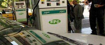 محدودیت عرضه بنزین سوپر چه زمانی برطرف میشود؟